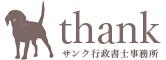 サンク行政書士事務所|八尾・東大阪の女性行政書士